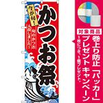 のぼり旗 かつお祭 (60071) [プレゼント付]