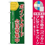 のぼり旗 ポイントカード会員募集中 (60076) [プレゼント付]