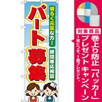 のぼり旗 パート募集 (60077) [プレゼント付]