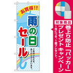 のぼり旗 雨の日セール (60141) [プレゼント付]