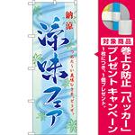 のぼり旗 涼味フェア (60147) [プレゼント付]