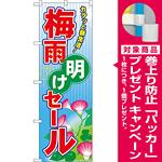 のぼり旗 梅雨明けセール (60183) [プレゼント付]