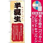 のぼり旗 半夏生 (60194) [プレゼント付]