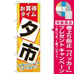 のぼり旗 お買い得タイム 夕市 (60202) [プレゼント付]