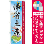 のぼり旗 帰省土産 (60214) [プレゼント付]