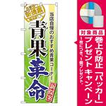 のぼり旗 表示:青果革命 (60298) [プレゼント付]