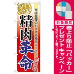 のぼり旗 表示:精肉革命 (60299) [プレゼント付]