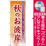 のぼり旗 表示:秋のお彼岸 (60343) [プレゼント付]