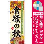 のぼり旗 食欲の秋 (60364) [プレゼント付]