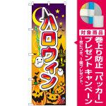 のぼり旗 ハロウィン1 (60376) [プレゼント付]