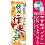 のぼり旗 秋の行楽フェア (60388) [プレゼント付]