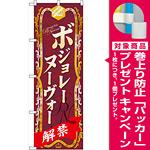 のぼり旗 ボジョレーヌーヴォー解禁 (60395) [プレゼント付]