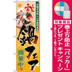 のぼり旗 秋の鍋フェア (60399) [プレゼント付]