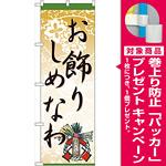 のぼり旗 お飾り しめなわ (60455) [プレゼント付]