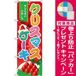 のぼり旗 クリスマスケーキ1 (60457) [プレゼント付]