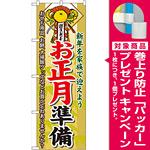 のぼり旗 お正月準備 (60477) [プレゼント付]