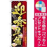 のぼり旗 迎春準備 (60485) [プレゼント付]
