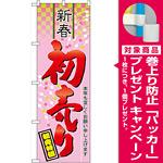 のぼり旗 初売り (60490) [プレゼント付]