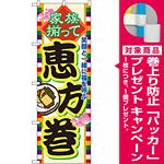 のぼり旗 恵方巻 (60571) [プレゼント付]
