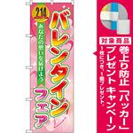 のぼり旗 バレンタインフェア (60581) [プレゼント付]