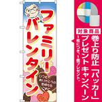 のぼり旗 ファミリーバレンタイン (60597) [プレゼント付]
