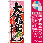 のぼり旗 大売出し (60614) [プレゼント付]