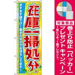 のぼり旗 在庫一掃処分 (60622) [プレゼント付]