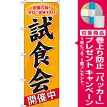 のぼり旗 試食会 開催中 (60638) [プレゼント付]