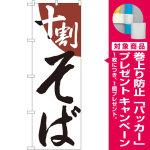 十割そば のぼり (625) [プレゼント付]