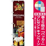 スマートのぼり旗 Welcome (64604) [プレゼント付]