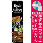 スマートのぼり旗 Steak&hamburg (64645) [プレゼント付]