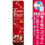 スマートのぼり旗 XmasFair (赤) (64694) [プレゼント付]