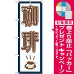 のぼり旗 珈琲 (665) [プレゼント付]