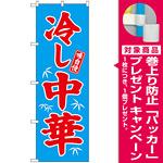 のぼり旗 味自慢 冷し中華 青地 赤文字(68134) [プレゼント付]