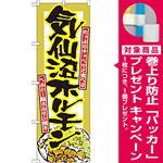 のぼり旗 気仙沼ホルモン (7063) [プレゼント付]