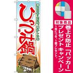 のぼり旗 ひっつみ鍋 (7064) [プレゼント付]