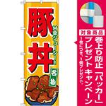 のぼり旗 豚丼 黄色地 下段にイラスト(7066) [プレゼント付]