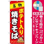 のぼり旗 名物 ポテト入り焼きそば (7067) [プレゼント付]