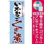 のぼり旗 いかなごくき煮 (7080) [プレゼント付]