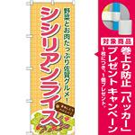 のぼり旗 シシリアンライス (7088) [プレゼント付]