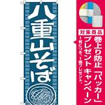 のぼり旗 八重山そば (7094) [プレゼント付]