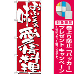 のぼり旗 表示:おふくろの味愛情料理 7125 [プレゼント付]