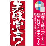 のぼり旗 表示:美味宣言! 7128 [プレゼント付]