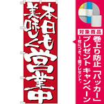 のぼり旗 表示:本日も美味しく営業中 7134 [プレゼント付]