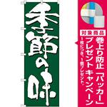 のぼり旗 表記:季節の味 (7136) [プレゼント付]