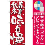 のぼり旗 表記:春夏秋冬味自慢 (7146) [プレゼント付]