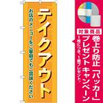 のぼり旗 テイクアウト (7168) [プレゼント付]