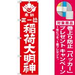 神社・仏閣のぼり旗 正一位稲荷大明神 赤 幅:45cm (GNB-1821) [プレゼント付]