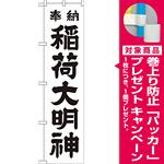 神社・仏閣のぼり旗 稲荷大明神 白 幅:45cm (GNB-1823) [プレゼント付]