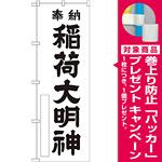 神社・仏閣のぼり旗 稲荷大明神 白 幅:60cm (GNB-1824) [プレゼント付]